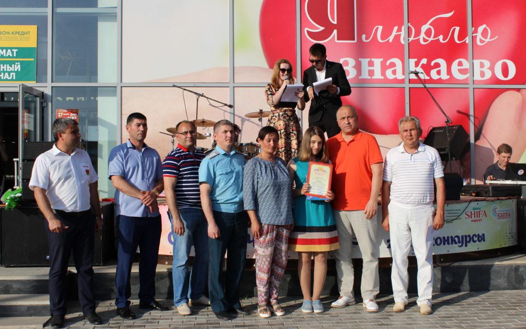 Награждение победителей конкурса в День молодежи