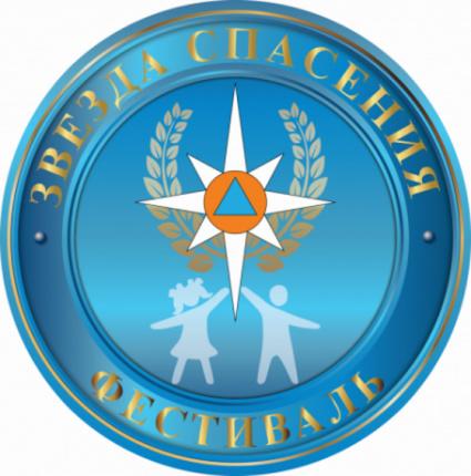 «Звезда Спасения — 2020»